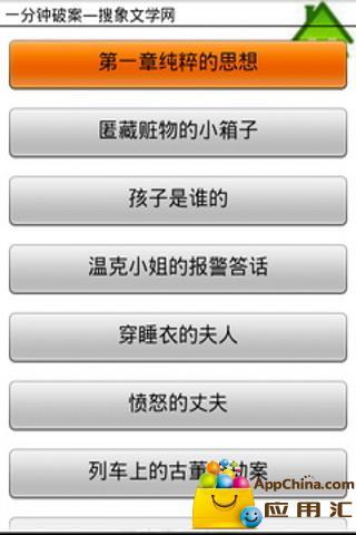 【免費書籍App】一分钟破案-APP點子