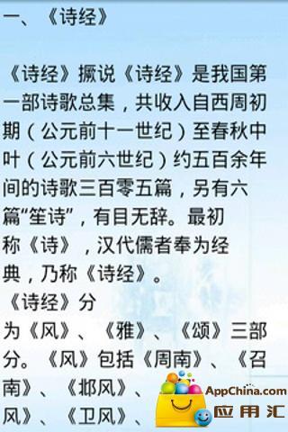 【免費書籍App】中国文学史-APP點子