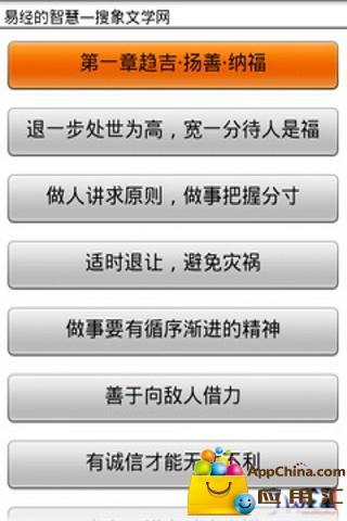 国学经典之史记 書籍 App-癮科技App