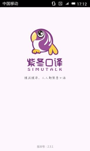 紫冬口译 翻译专家