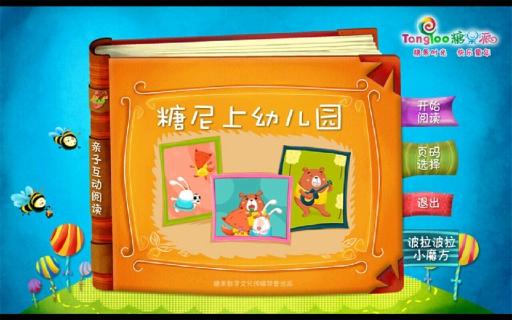 儿童学习故事糖尼上幼儿园