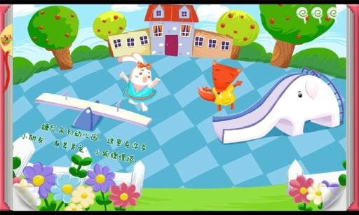 儿童学习故事糖尼上幼儿园 生活 App-癮科技App