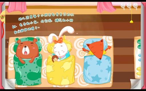 儿童学习故事糖尼上幼儿园 生活 App-愛順發玩APP