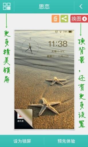 清新风景主题锁屏 工具 App-癮科技App