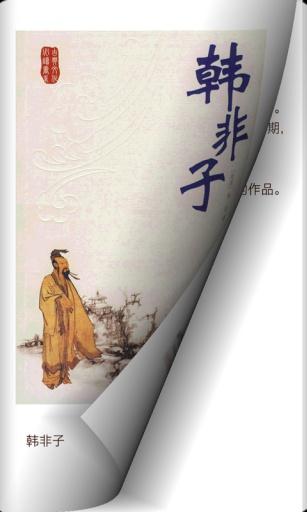 影响中国的70本书