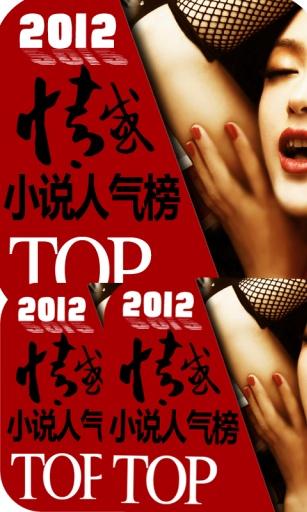 【TOP】2012情感小说人气榜