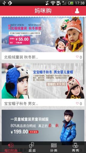 妈咪购 購物 App-癮科技App