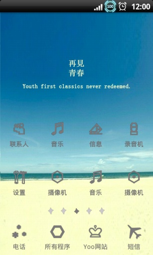 YOO主题-再見青春