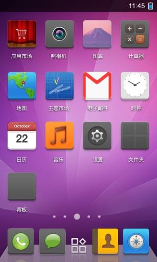 360手机桌面主题-紫截图2