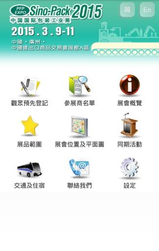 SINOPACK 財經 App-愛順發玩APP