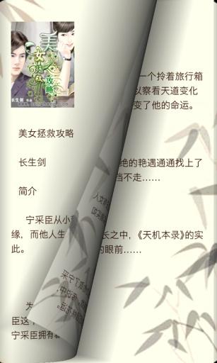 人气全本阅读 書籍 App-愛順發玩APP