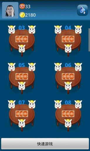 天行乐园 棋類遊戲 App-愛順發玩APP