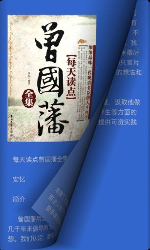 曾国藩 書籍 App-愛順發玩APP