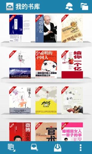 超人气精选20本 書籍 App-癮科技App