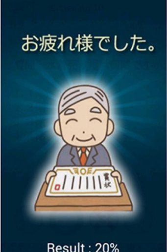 日語能力考試N1聽力練習截图2