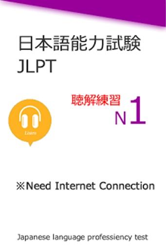 日語能力考試N1聽力練習截图3