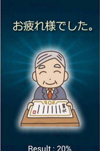 日語能力考試N1聽力練習截图6