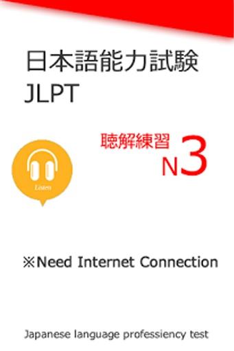 日語能力考試N3聽力練習截图2