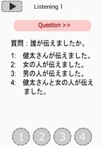 日語能力考試N3聽力練習截图4