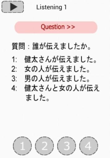 日語能力考試N3聽力練習截图7