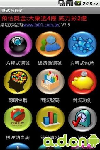 台湾乐透方程式