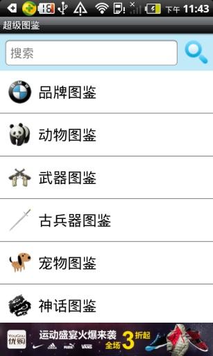 iPhone 軟體 - 請問關於台灣常見動植物圖鑑的APP? - 蘋果討論區 - Mobile01