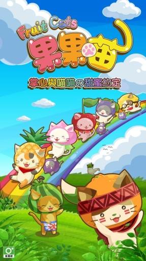 《信喵之野望》APP今年上市!! @ 電玩大宅門:: 隨意窩Xuite日誌