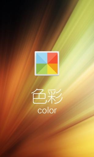 安卓手机主题壁纸_360手机桌面主题-色彩下载_360手机桌面主题-色彩安卓