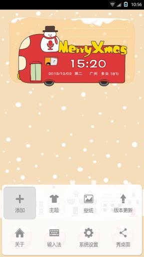 甜心圣诞-问果主题 工具 App-癮科技App