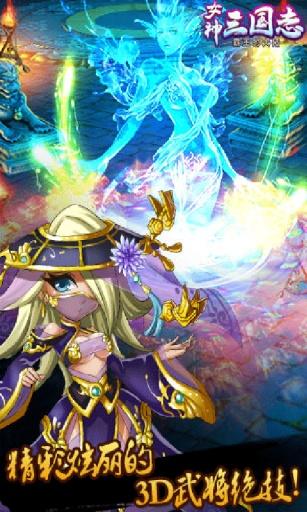 女神三国志截图3