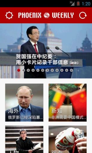 免費下載新聞APP|凤凰周刊 app開箱文|APP開箱王
