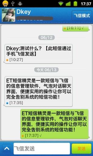 ET短信精灵-仿iPhone式短信聊天截图1