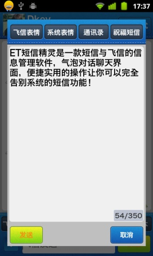 ET短信精灵-仿iPhone式短信聊天截图4