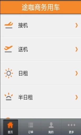 【免費生活App】途咖商务用车-APP點子