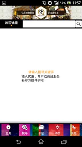 香港.优惠截图2