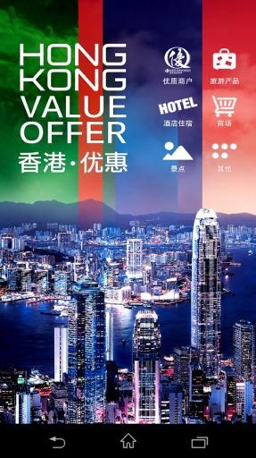 香港.优惠截图5