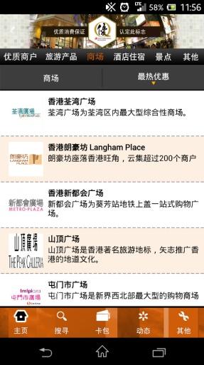 香港.优惠截图6