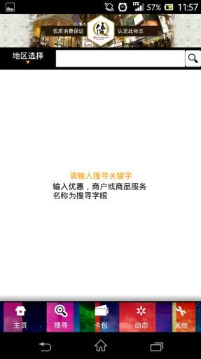 香港.优惠截图9