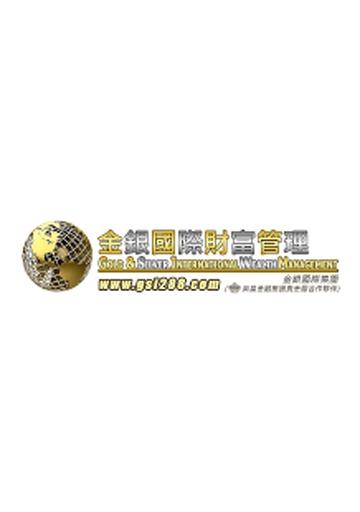 金银国际财富管理 - 英皇金融集团贵金属合作伙伴