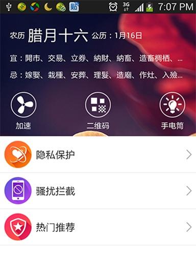 【免費工具App】雷神手机卫士-APP點子