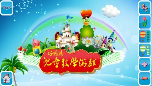 儿童数学游戏下载_儿童数学游戏安卓版下载