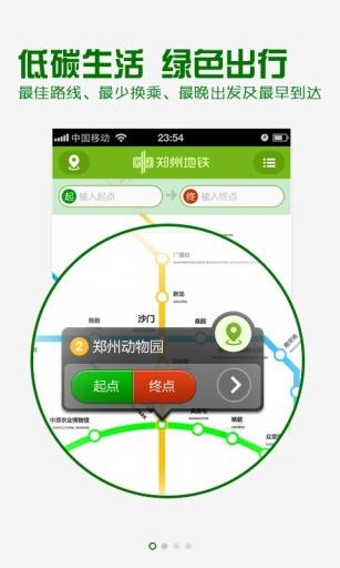 郑州地铁 生活 App-愛順發玩APP