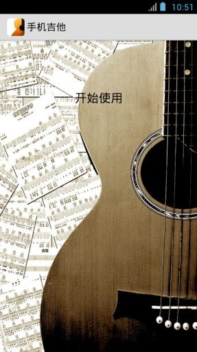 免費生產應用App|手机吉他|阿達玩APP