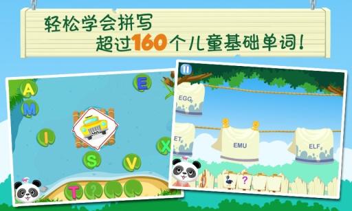儿童启蒙英语派对2-乐乐熊猫截图2