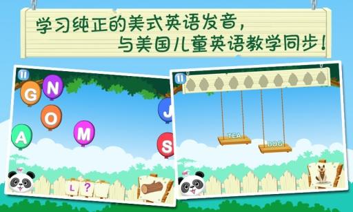 儿童启蒙英语派对2-乐乐熊猫截图3