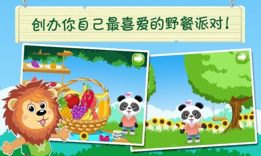 儿童启蒙英语派对2-乐乐熊猫截图4