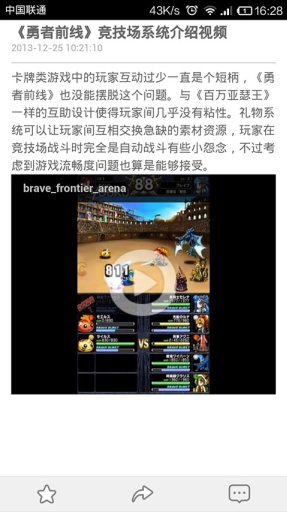 勇者前线 魔方攻略助手 遊戲 App-癮科技App