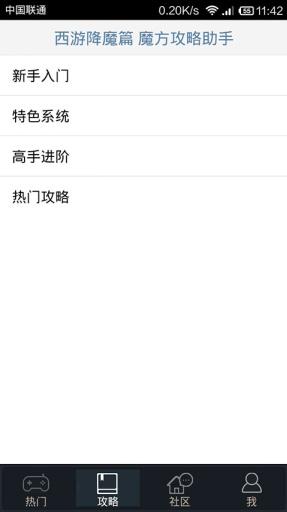 天盈彩票苹果版Store引导