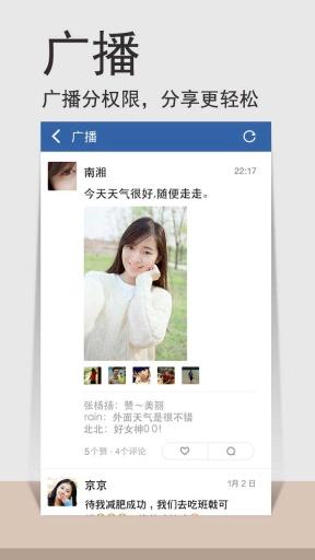 【免費社交App】米聊-APP點子