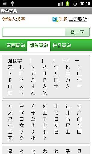 新华字典.2011新编版